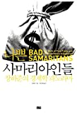 Bad Samaritans (Korea Edition)