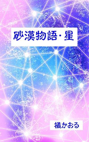 sabakumonogatarihoshi shakunetuprinceseries (boys love) (Japanese Edition)