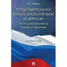 Представительная власть в Российской Федерации: актуальные вопросы теории и практики. Сборник статей
