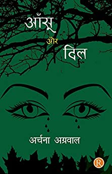 Aansoo or Dil: Poetry Collection (Hindi Edition) by [Aggarwal, Archana]