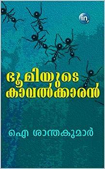 Como Descargar U Torrent Bhumiyude Kavalkkaran PDF Gratis 2019