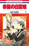 Akagami No Shirayukihime (Red-haired Princess Snow White) Vol.7 [Japanese Edition]