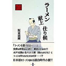 Ramen Samurai (Edo Gourmet Library) (Japanese Edition)