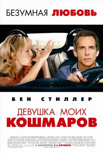 the-heartbreak-kid-poster-movie-russian-b-11-x-17-in-28cm-x-44cm-ben-stiller-michelle-monaghan-malin