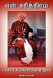 En Sarithiram: Autobioagraphy (Tamil Edition)