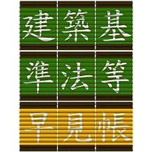 KenchikukijyunhouTouHayamityou (Japanese Edition)