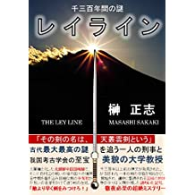THE LEY LINE: The mystery for 1300 years USHINAWARETA HIKEN (Japanese Edition)