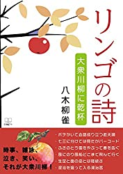 Apple poetry (22nd CENTURY ART) (Japanese Edition)