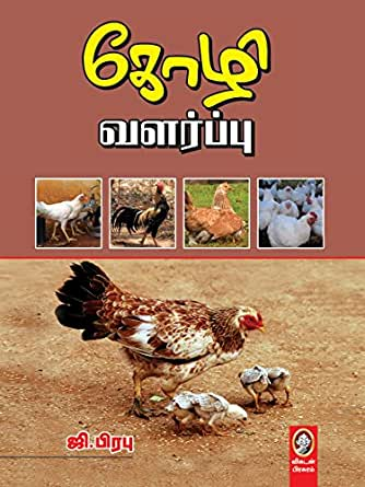 nattu kozhi valarpu books in tamil pdf free download