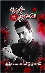 நிழல் நிலவு -2: Nizhal Nilavu - 2 (Tamil Edition)