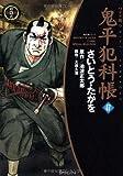 Onihei hankacho : Waidoban. 47.
