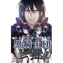 Les Chevaliers noirs de l'Ordre Royal - Tome 02: (light novel)