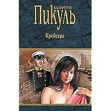Крейсера (Собрание сочинений В.С. Пикуля) (Russian Edition)