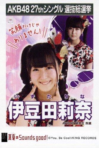 ?SUENA BIEN! TABLERO DE TEATRO DE LA AKB48 ELECCIONES OFICIALES FOTOGRAF?A 27O VIDA DE SOLTERO DE SELECCI?N PLENO VERANO IZUTA RINA (JAP?N IMPORTACI?N)