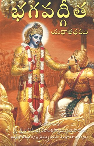BHAGAVAD GITA (TELUGU),Complete Pocket Size ,1030 pages ,Portable(4x6 Inch,ONLY 423 gms) fits...