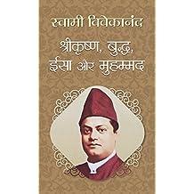 SRIKRISHNA; BUDDHA; IESA AUR MOHAMMAD : श्रीकृष्ण, बुद्ध, ईसा और मुहम्मद (Hindi Edition)