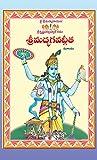 Sri Bhagavad Gita Mulam: (Telugu)