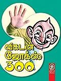 Vikatan Jokes 300 (Tamil Edition)