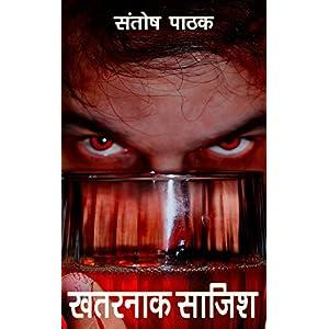 खतरनाक साजिश (विक्रांत गोखले सीरीज Book 6) (Hindi Edition) Best Online Shopping Store