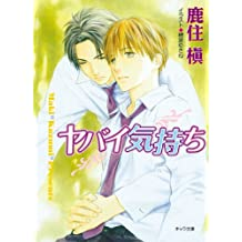 Desire: Dangerous Feelings (Yaoi Novels)