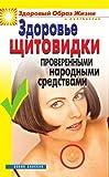 Здоровье «щитовидки» проверенными народными средствами (Russian Edition)