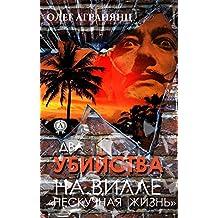 """Два убийства на вилле """"Нескучная жизнь"""" (Russian Edition)"""