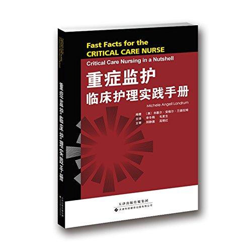 重症监护临床护理实践手册