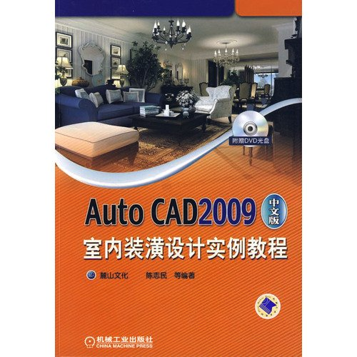 Auto CAD2009 Chinese interior design of the tutorial examples (with DVD Disc 1) (Paperback)(Chinese Edition)