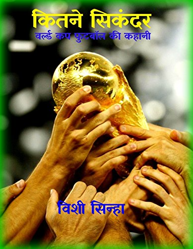Kitne Sikandar: The Story of World Cup Football (Hindi Edition) por Vishi Sinha