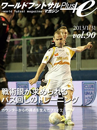 World Futsal Magazine Plus Vol90: Training of pass work / Fake in the penalty area (Japanese Edition) por Zama Kenji