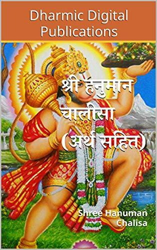 Shree Hanuman Chalisa: श्री हनुमान चालीसा (अर्थ सहित) (Hindi Edition) por Dharmic Digital Publications