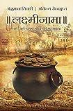 #9: Laxminama: Dharma, Artha, Kama aur Moksha ki Mahagatha