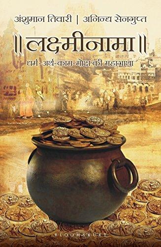 Laxminama: Dharma, Artha, Kama aur Moksha ki Mahagatha