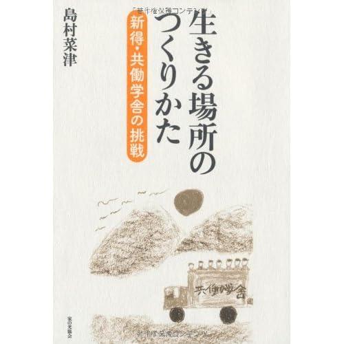Ikiru basho no tsukurikata : Shintoku kyodo gakusha no chosen.