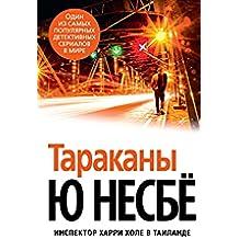 Тараканы (Звезды мирового детектива) (Russian Edition)