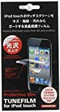 Tunewear TUNEFILM IT4-TUN-FILM-01 for iPod Touch 4G - Clear