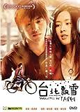 Snowfall In Taipei DVD (Region 3 / *Non-USA Region*) (English Subtitled) aka Tai bei piao xue by Wilson Chen Bo Lin