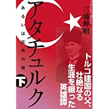 Ataturk: Called A Grey Wolf (Japanese Edition)