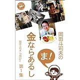 OkadaToshioNoMaKaneNaraArushiDai1syuu (Japanese Edition)