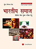 Bhartiya Samaj – Civil Seva Mukhya Pariksha Hetu (Hindi) by Kunwar Digvijay Singh.