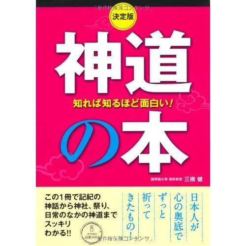 Shintō no hon : Shireba shiruhodo omoshiroi : Ketteiban