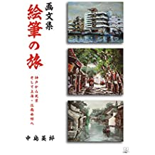 Paintbrush travel: From Kobe to Beijing and Shanghai Gangnam Water Village Picture Collection (22nd CENTURY ART) (Japanese Edition)
