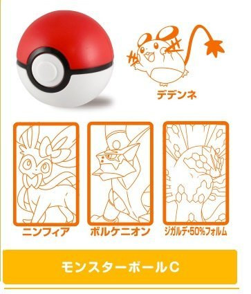 Pokemon X.Y&Z Pokeball~Monster Ball Stamp~Movie 19th Ver~C