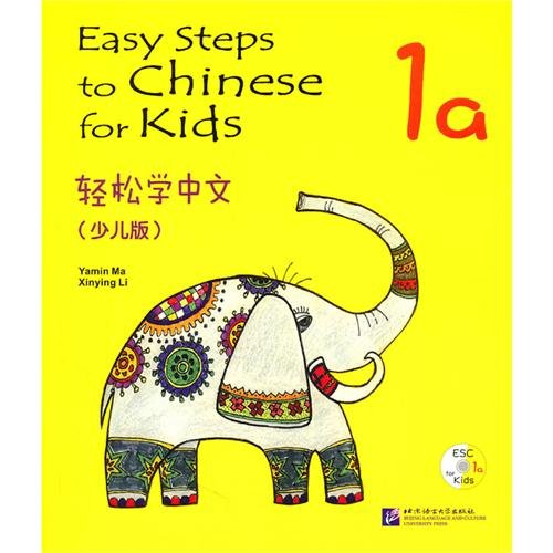 Easy Steps to Chinese for Kids: Easy Steps to Chinese for Kids vol.1A - Textbook Textbook 1a