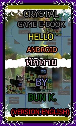 ( Greet ),( Hint ) (keyword) crystalebookgame: Game kind ( greet ),( gamble ) Game ( ANDROID) (English Edition)