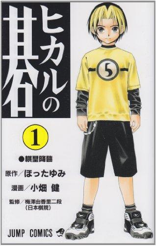 Hikaru no Go Vol. 1 (Hikaru no Go) (in Japanese) par Takeshi Obata