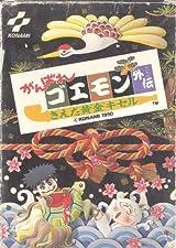 Ganbare Goemon gaiden kieta ougon no kiseru - Famicom - JAP