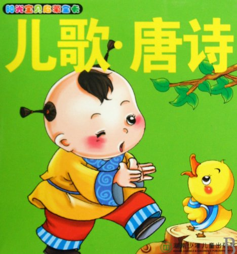 (Childrens Song, Tang Dynasty Poetry - Sunshine Baby Enlightement Cards (Chinese Edition))