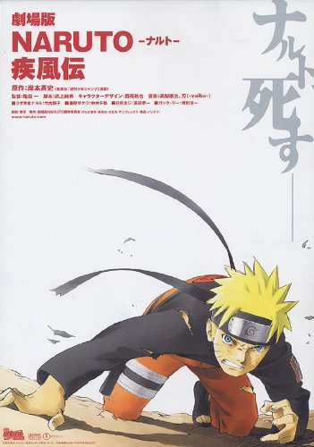 Naruto: Shippûden (TV) Poster (11 x 17 Inches - 28cm x 44cm) (2007) Japanese Style A