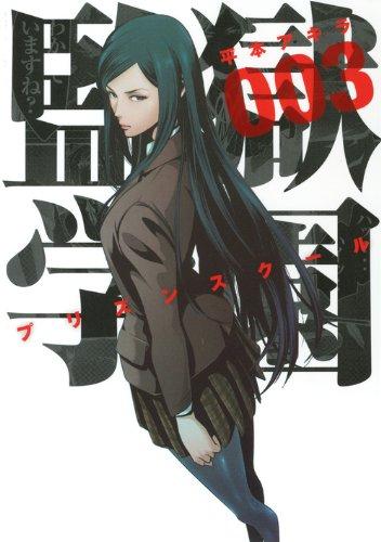 Kangoku Gakuen, Vol. 3 (Prison School #3)